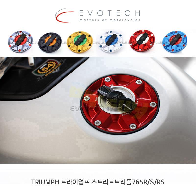 에보텍 TRIUMPH 트라이엄프 스트리트트리플765R/S/RS (17-20) 라피드 연료캡