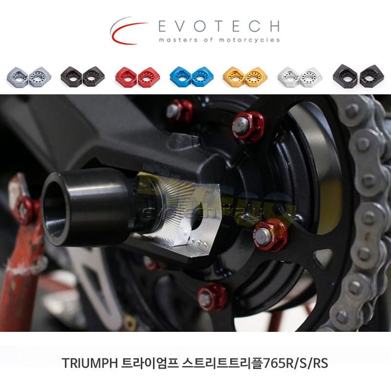 에보텍 TRIUMPH 트라이엄프 스트리트트리플765R/S/RS (17-20) 체인 어저스터