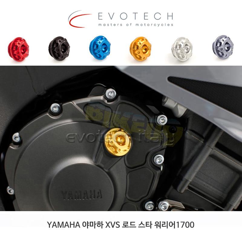 에보텍 이탈리아 YAMAHA 야마하 XVS 로드 스타 워리어1700 (03-04) 엔진 오일캡 M26x3
