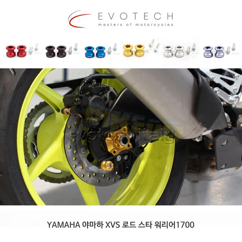 에보텍 이탈리아 YAMAHA 야마하 XVS 로드 스타 워리어1700 프레임슬라이더 M6 모델