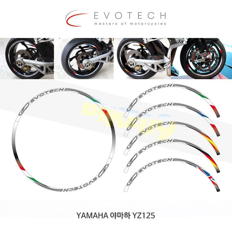 에보텍 이탈리아 YAMAHA 야마하 YZ125 휠스티커 국기무늬