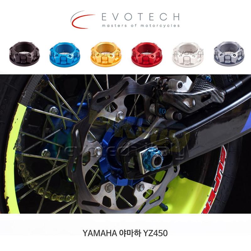 에보텍 이탈리아 YAMAHA 야마하 YZ450 (10-13) 에르갈 너트 M22x1.5(리어휠, 스윙암)