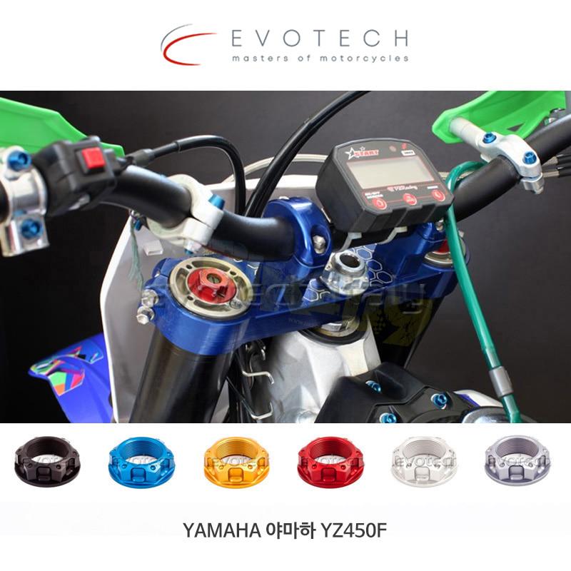 에보텍 이탈리아 YAMAHA 야마하 YZ450F (2019) 에르갈 너트 M24x1