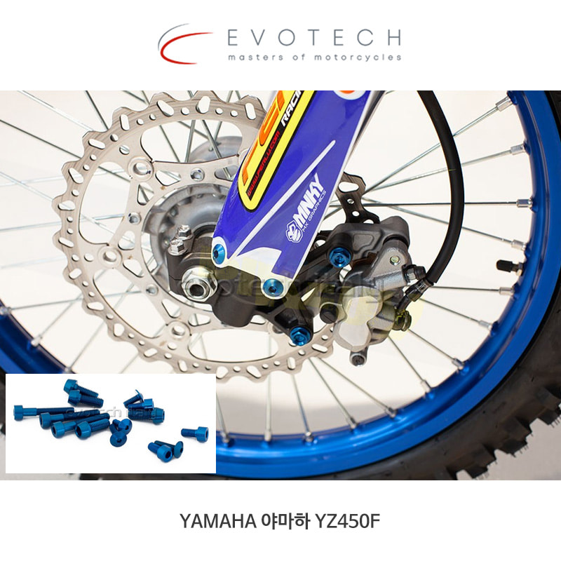 에보텍 이탈리아 YAMAHA 야마하 YZ450F (2019) 페어링 볼트 킷