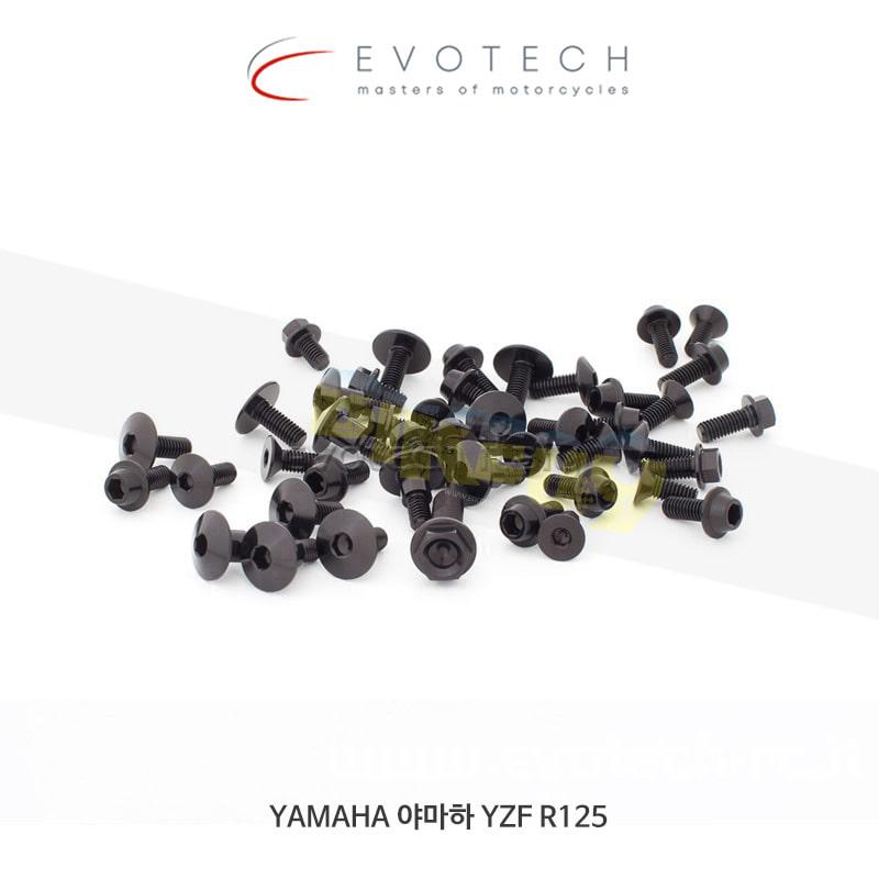 에보텍 이탈리아 YAMAHA 야마하 YZF R125 (08-13) 프레임 볼트 킷