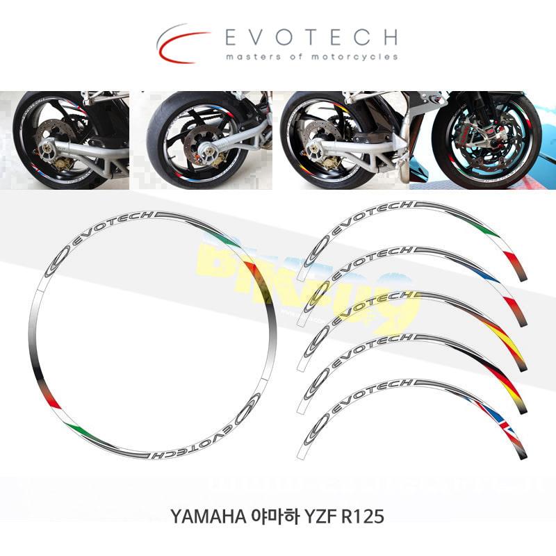 에보텍 이탈리아 YAMAHA 야마하 YZF R125 (14-16) 휠스티커 국기무늬