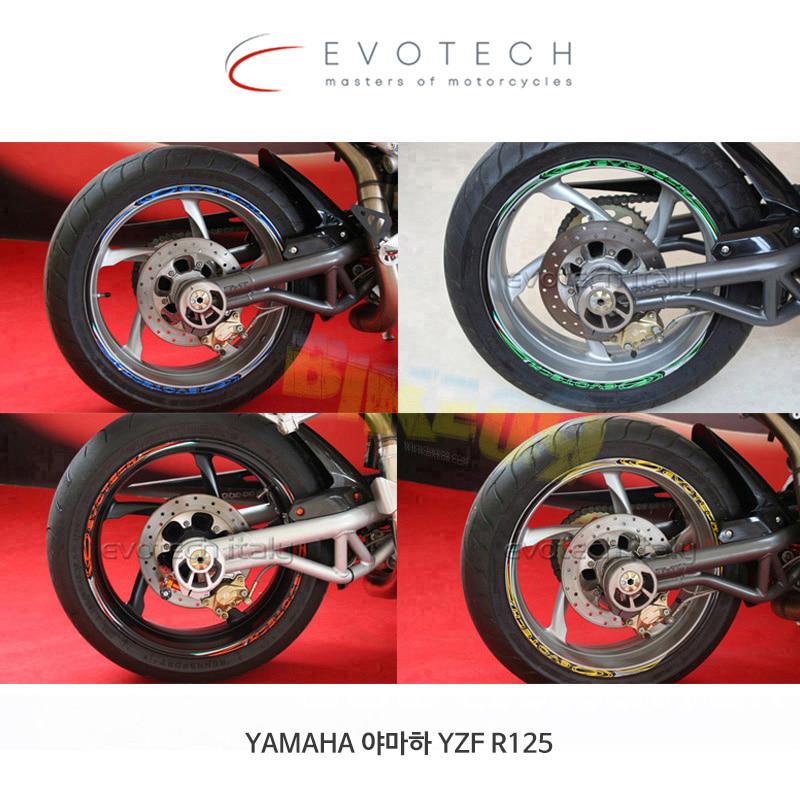 에보텍 이탈리아 YAMAHA 야마하 YZF R125 (14-16) 휠스티커 킷