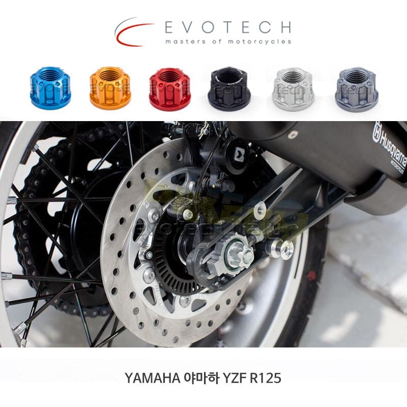 에보텍 이탈리아 YAMAHA 야마하 YZF R125 (14-16) 에르갈 너트 (리어휠, 스윙암)