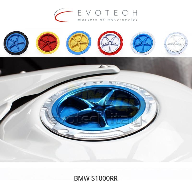 에보텍 BMW S1000RR (09-18) 연료캡
