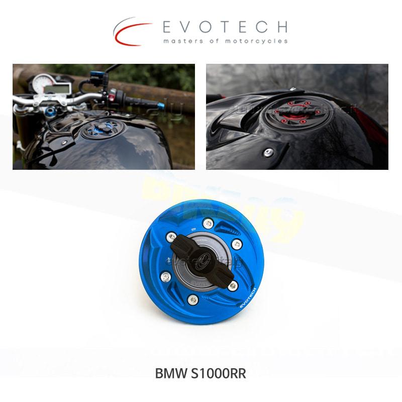 에보텍 BMW S1000RR (09-18) 라피드 연료캡