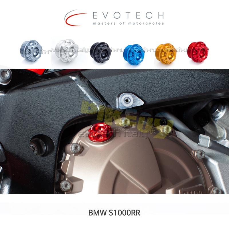 에보텍 BMW S1000RR (09-18) 오일 필터 캡