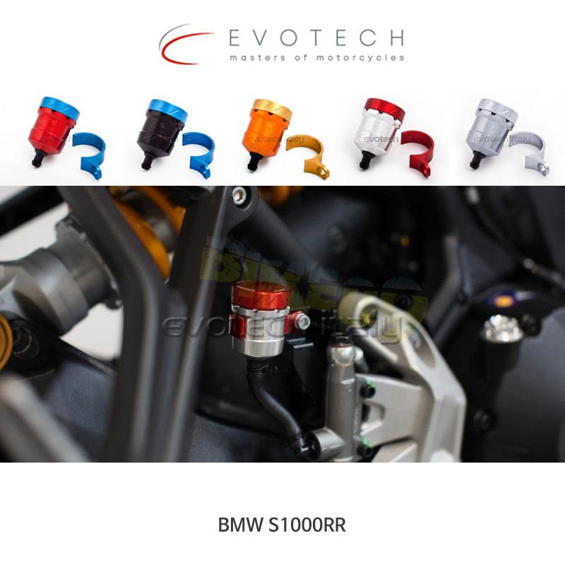 에보텍 BMW S1000RR (2015) 리어 브레이크 연료통&유압 클러치