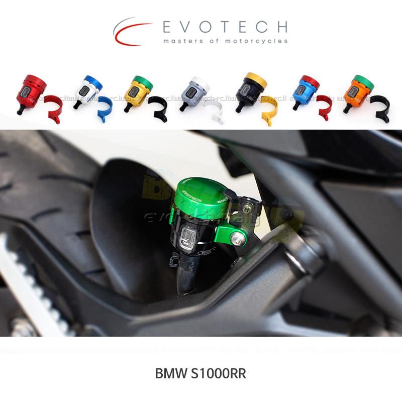 에보텍 BMW S1000RR (15-18) 리어 브레이크/유압 클러치 오일 탱크 (창 포함)
