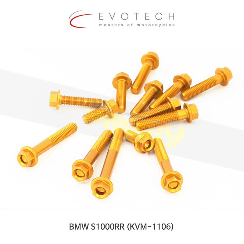 에보텍 BMW S1000RR (15-18) 엔진 볼트 킷
