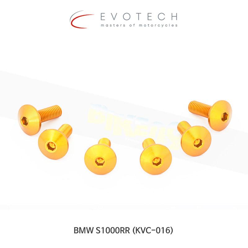 에보텍 BMW S1000RR (2019) 스크린 볼트 킷 16