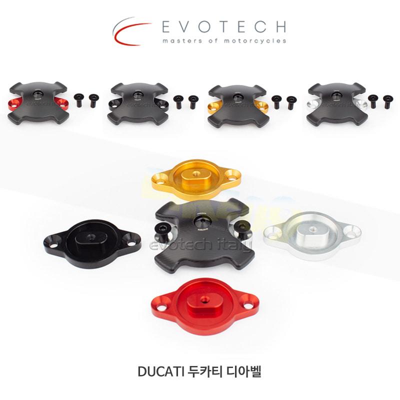 에보텍 DUCATI 두카티 디아벨 (12-16) 타이밍 인스펙션 페이즈 커버 (슬라이더 포함)