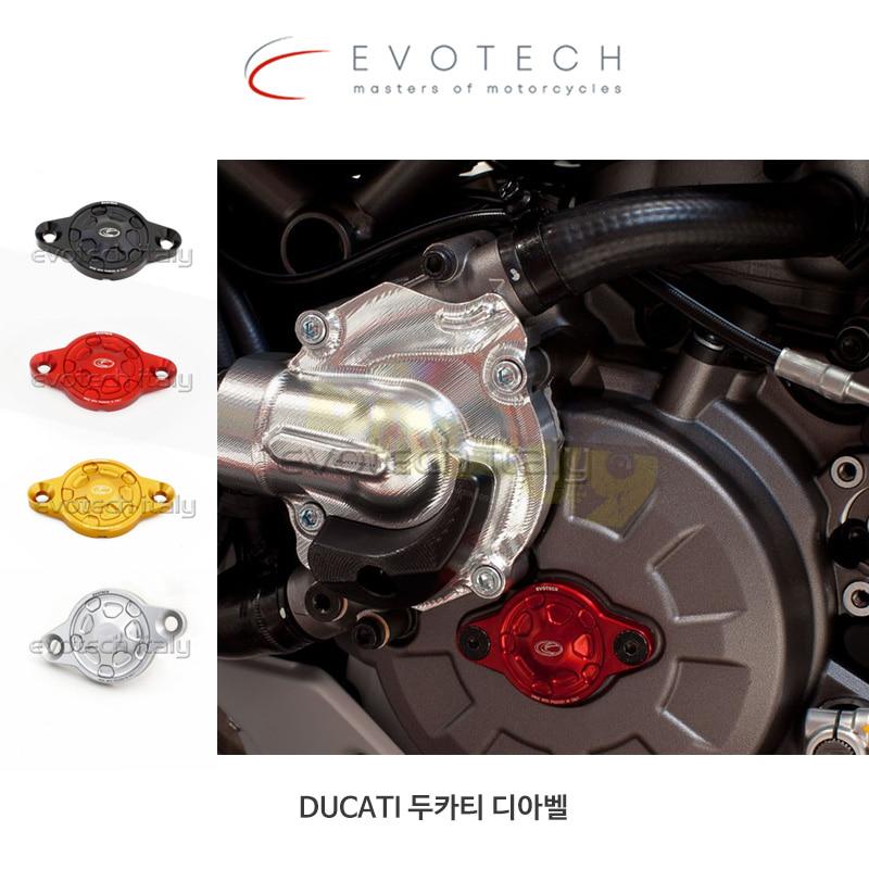 에보텍 DUCATI 두카티 디아벨 (12-16) 타이밍 인스펙션 페이즈 커버