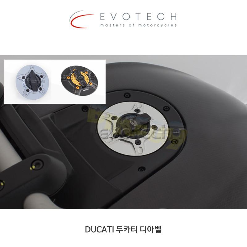 에보텍 DUCATI 두카티 디아벨 (12-16) 라피드 연료캡