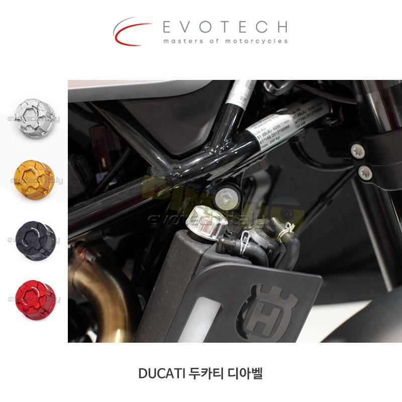 에보텍 DUCATI 두카티 디아벨 (12-16) 라지에다 연료 탱크캡