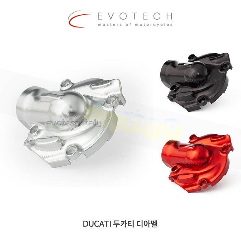 에보텍 DUCATI 두카티 디아벨 (13-16) 워터 펌프 커버