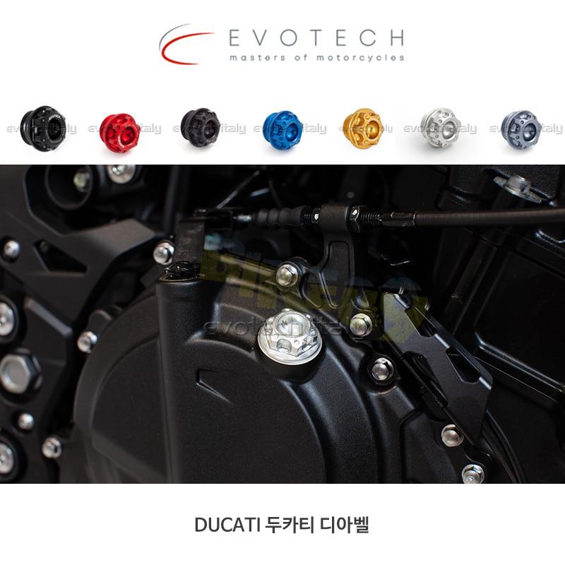 에보텍 DUCATI 두카티 디아벨 (13-16) 오일 필터캡 M20x2.5