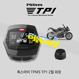 폭스아이 타이어 공기압 모니터링 시스템 TPMS TP1 2휠 외장
