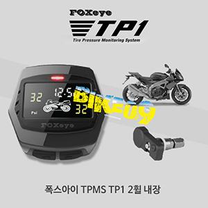 폭스아이 타이어 공기압 모니터링 시스템 TPMS TP1 2휠 내장