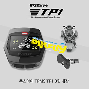 폭스아이 타이어 공기압 모니터링 시스템 TPMS TP1 3휠 내장