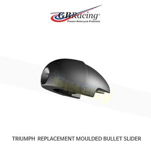 GB레이싱 엔진가드 프레임 슬라이더 트라이엄프 리플레이스먼트 MOULDED BULLET 슬라이더