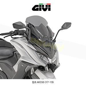GIVI 기비 윈드스크린 숏, 스모크 킴코 KYMCO AK550 (17-19) - D6110S