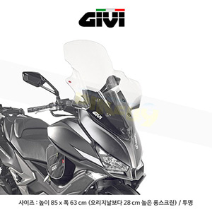 GIVI 기비 윈드스크린 킴코 KYMCO 익사이팅 400i (13-17) / S400i (18-19) - D6104ST (S400i 는 D6112KIT 추가 필요) 투명