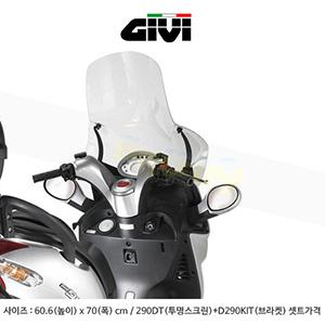 GIVI 기비 윈드스크린 킴코 KYMCO 그랜드딩크125/250 (00-07) : 290DT + D290KIT