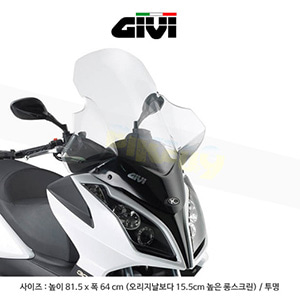 GIVI 기비 윈드스크린 킴코 KYMCO 다운타운125i/300i (09-17) / 엑스타운125-300 (16-19) - D294ST