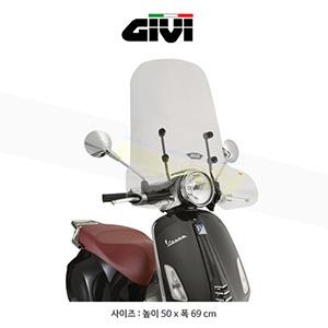 GIVI 기비 윈드스크린 베스파 VESPA 스프린트(14-18) - 5610A + A5608A