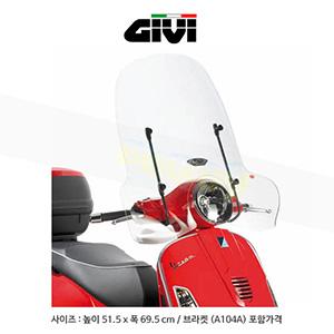 GIVI 기비 윈드스크린 피아지오 PIAGGIO 베스파 LX125/LX150/GTS125/GTS250/GTS300 (05-19) - 104A + A104A