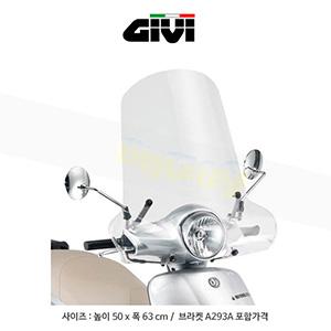 GIVI 기비 윈드스크린 SYM 피들II & III (09-14) - 293A + A293A