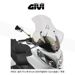GIVI 기비 윈드스크린 SYM 맥심400i(11-19)/600i(15-19) - 7051DT+D7051KIT 브라켓 (D7051KIT) 포함가격