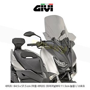 GIVI 기비 윈드스크린 야마하 YAMAHA 엑스맥스300 (17-19) - D2138S (미들 64.5x57.5, 스모크)