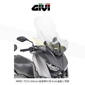 GIVI 기비 윈드스크린 야마하 YAMAHA 엑스맥스300 (17-19) - D2136ST 롱스크린 73.5x64, 투명