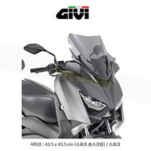 GIVI 기비 윈드스크린 스포츠 숏, 스모크 야마하 YAMAHA 엑스맥스300 (17-19) - D2136S 43.5x43.5