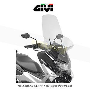 GIVI 기비 윈드스크린 야마하 YAMAHA 엔맥스125/150 (15-19) 전용 스크린 - 2123DT + D2123KIT(브라켓 포함) 투명