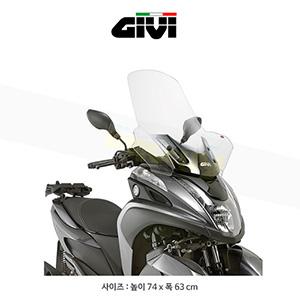 GIVI 기비 윈드스크린 야마하 YAMAHA 트리시티125-155 (14-19) - 2120DT + D2120KIT