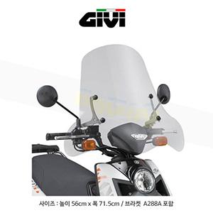 GIVI 기비 윈드스크린 야마하 YAMAHA BW'S 125 (10-15) / 킴코 레이싱125 호환 가능  288A+A288A