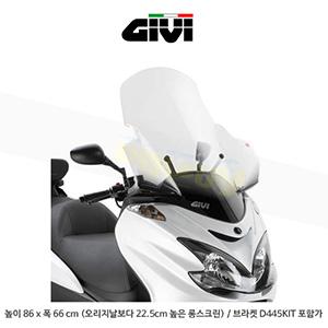 GIVI 기비 윈드스크린 야마하 YAMAHA 마제스티400 (09-14) - 445DT + D445KIT 투명