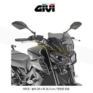 GIVI 기비 윈드스크린 야마하 YAMAHA MT09 (17-19) - A2132 (스모크)