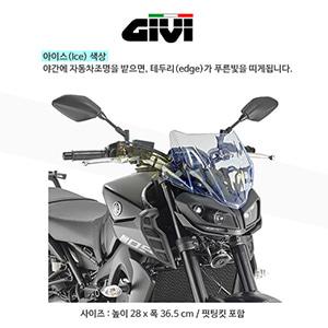 GIVI 기비 윈드스크린 야마하 YAMAHA MT09 (17-19) - A2132BL (아이스)