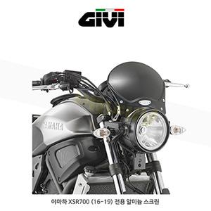 GIVI 기비 윈드스크린 야마하 YAMAHA XSR700 (16-19) 전용 알미늄 스크린 - 100ALB(블랙) + AL2126A