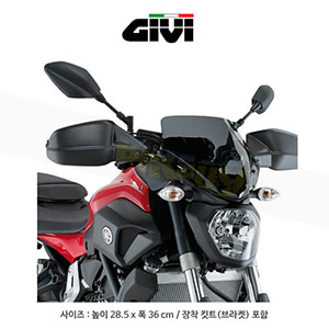 GIVI 기비 윈드스크린 야마하 YAMAHA MT07 (14-17) - A2118