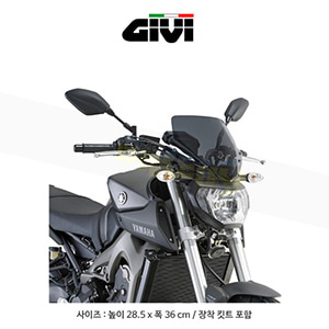 GIVI 기비 윈드스크린 야마하 YAMAHA MT09 (13-16) - A2115