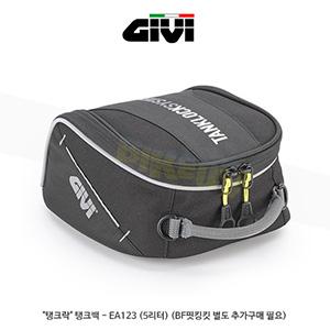 """GIVI 기비 소프트백 탱크백 """"탱크락"""" 탱크백 - EA123 (5리터) (BF핏킹킷 별도 추가구매 필요)"""